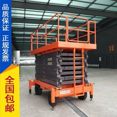 郑州四轮移动式升降机